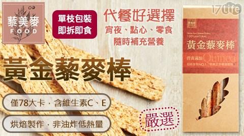 【藜美麥】180g百分百黃金藜麥營養棒(12入/盒)-4盒 共