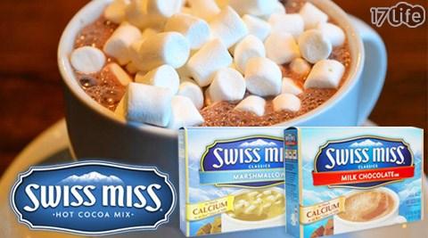 平均每盒最低只要60元起即可購得【SWISS MISS】沖泡巧克力粉1盒/8盒/16盒(6包/盒),口味:牛奶巧克力/棉花糖巧克力;購滿6盒免運。