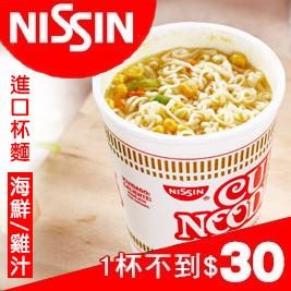 獨家【NISSIN日清】杯麵(海鮮/雞汁)