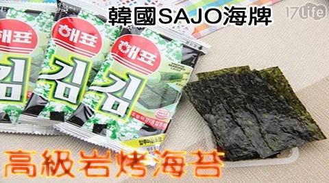 點心/零食/進口/韓國/SAJO/高級岩烤麻香海苔/飯捲/中元/普渡/拜拜/零嘴