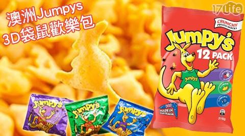 2017/全新/改版/上市/澳洲/Jumpy's/3D/袋鼠/歡樂包/分享/零嘴/異國