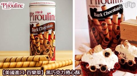 【美國進口百樂萊】黑巧克力捲心酥