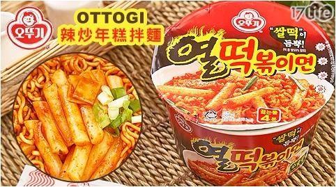 【韓國不倒翁OTTOG】辣炒年糕拌麵(大)(140g/杯)