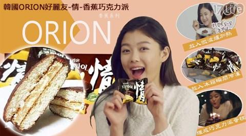 平均最低只要17元起(含運)即可享有【韓國ORION好麗友】情-香蕉巧克力派平均最低只要17元起(含運)即可享有【韓國ORION好麗友】情-香蕉巧克力派:12包/48包/96包/192包。