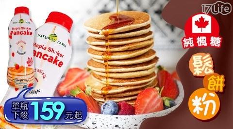 加拿大/楓糖/鬆餅/鬆餅粉/pancake/原裝/美食/點心/下午茶/消夜/麵粉/楓糖粉/美味/楓糖漿/蜂蜜