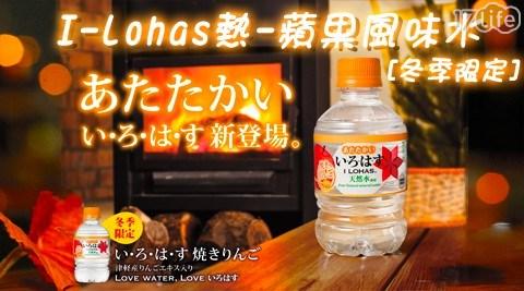 飲料/飲品/日本/進口/青森/冬季/限定/I LOHAS/透明/天然/蜂蜜/烤蘋果水/蘋果水
