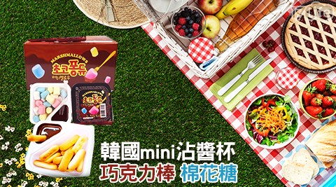 韓國/mini/巧克力/棒/沾醬/杯/棉花糖/巧克力/沾醬杯/零食