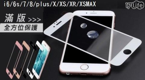 IPAD/抗藍光/鋼化/玻璃貼/平板保貼/平板保護貼/平板電腦/手機保貼/保護貼/保貼