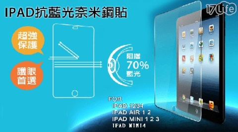 IPAD平板電腦 抗藍光鋼化玻璃保護貼貼
