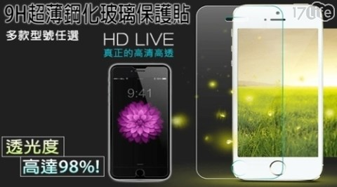 9H超薄2.5D弧邊手機鋼化玻璃保護貼