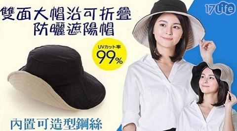 漁夫帽/UV/遮陽/防曬/UV CUT
