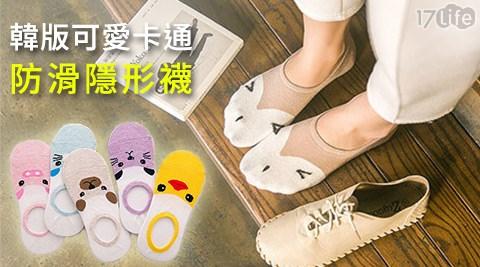 韓版/防滑/隱形襪/短襪/防滑襪/襪