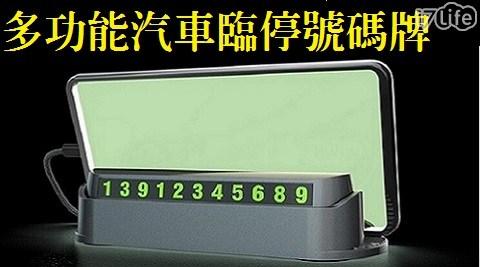 電話留言板/臨停/臨時停車/電話號碼/電話顯示/停車證/留言卡/留言板/停車/號碼牌/手機架/支架
