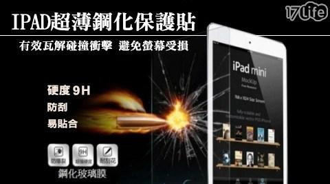 iPad/超薄/鋼化/玻璃保護貼/平板保護貼/平板保貼/平板電腦