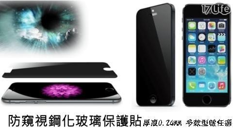 防窺視升級手機鋼化玻璃保護貼(iPhone/三星/SONY廠牌適用)