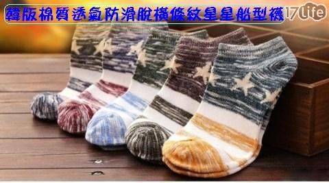 韓版/防滑/隱形襪/短襪/襪子