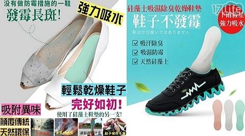 鞋墊/硅藻土/吸濕/除臭/防霉/硅藻土鞋墊
