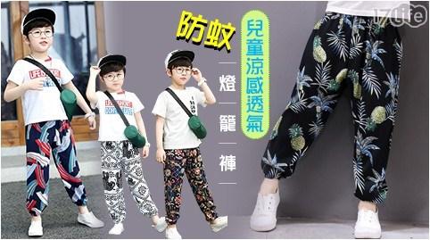 兒童燈籠褲/涼感燈籠褲/燈籠褲/休閒褲/涼感