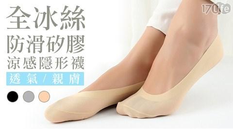 全冰絲360度整圈矽膠防滑涼感隱形襪