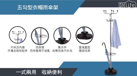 MIT歐式傘架型衣帽架