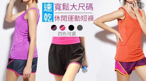 速乾/大尺碼/運動短褲/短褲