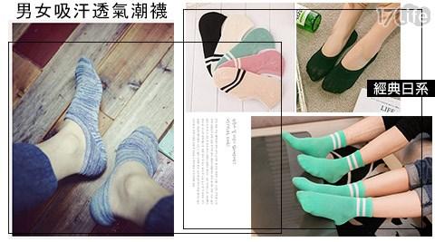 襪/短襪/中筒襪/船型襪