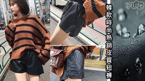 韓款時尚熱銷皮質短褲
