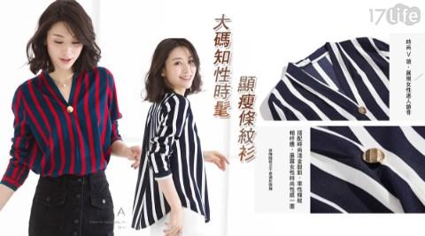 條紋衫/襯衫/女襯衫/秋冬上衣/女上衣