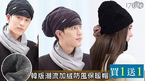 毛帽/加絨毛帽/保暖帽/買一送一/保暖/帽子/防風帽