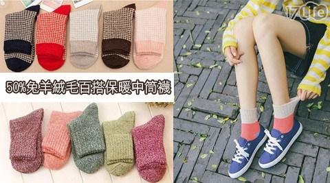 襪子/兔毛襪/羊毛襪/兔羊絨襪/短襪/中筒襪/保暖襪