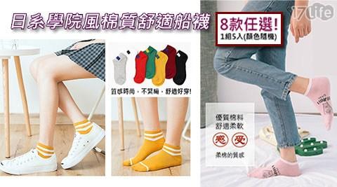 船襪/襪子/棉襪/襪/學院風
