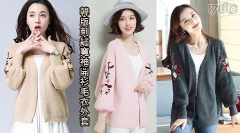 韓版刺繡寬袖開衫毛衣外套