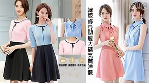 韓版修身顯瘦大碼氣質洋裝