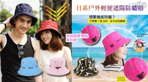 防曬帽/遮陽帽/漁夫帽/帽子