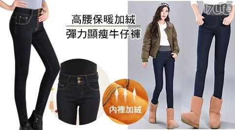 高腰/保暖/加絨/彈性/顯瘦/牛仔褲/加絨褲