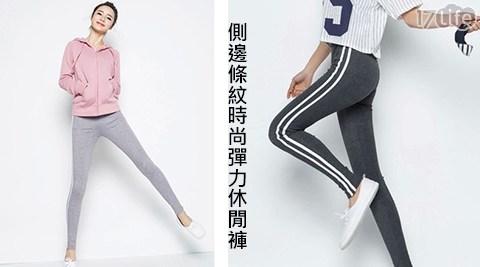 休閒褲/條紋/時尚彈力休閒褲/內搭褲/運動褲