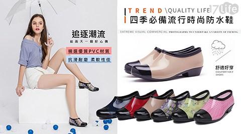 四季必備流行時尚防水鞋