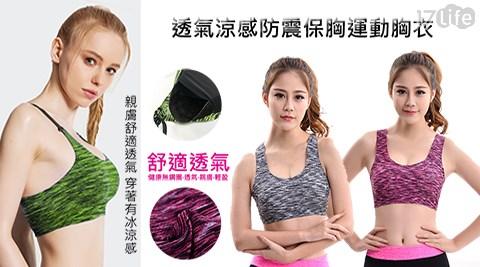 透氣涼感防震保胸運動胸衣