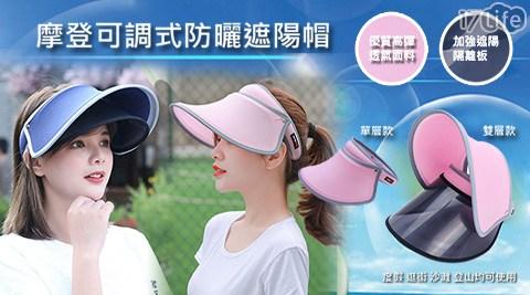 遮陽帽/防曬遮陽帽/可調式遮陽帽/可調式/帽子/防曬帽/防曬/遮陽/抗紫外線/抗uv