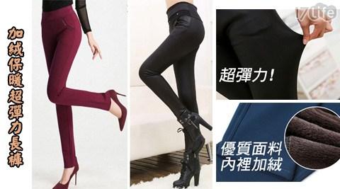 加絨褲/長褲/保暖褲