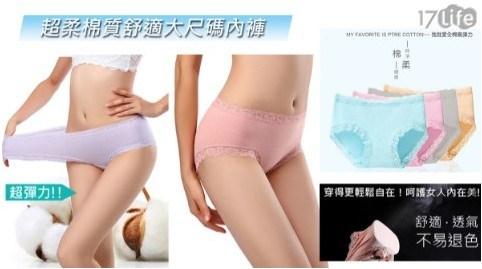 棉質內褲/大尺碼內褲/內褲/大尺碼/女內褲/生理褲
