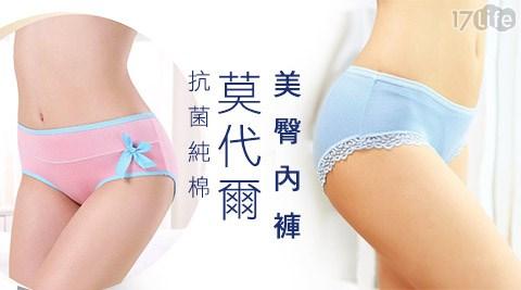 抗菌/純棉/莫代爾/美臀/內褲