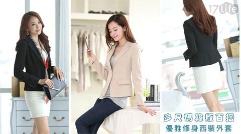 多尺碼韓版百搭優雅修身西裝外套