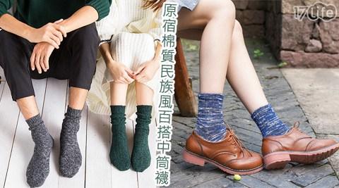 原宿/棉質/民族風/百搭/中筒襪/襪子