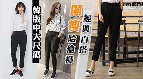 韓版中大尺碼經典百搭顯瘦哈倫褲