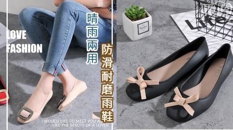 雨鞋/雨靴/晴雨兩用/平底鞋/娃娃鞋/鞋