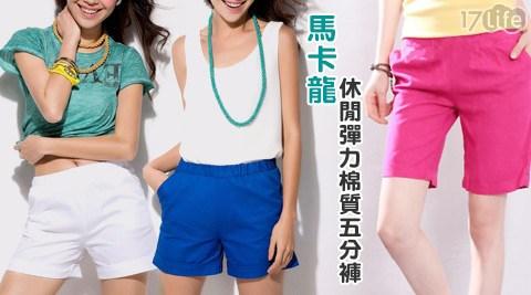 馬卡龍/休閒褲/五分褲/短褲
