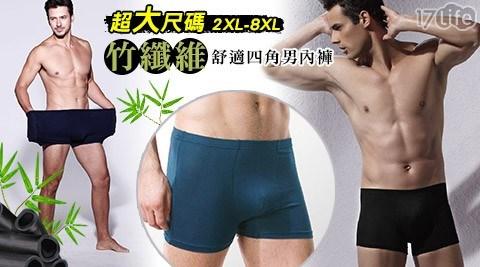 超大尺碼2XL-8XL竹纖維舒適四角男內褲