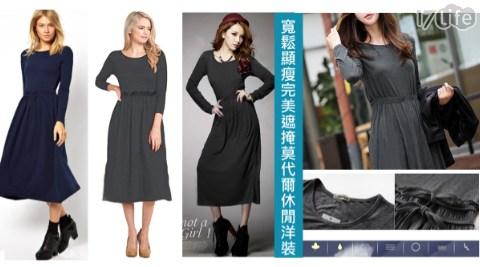 洋裝/寬鬆/顯瘦/莫代爾/休閒/長裙/修身/速腰/韓風/氣質/百搭/實搭