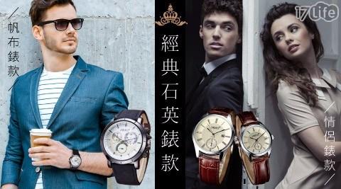 手錶/對錶/錶